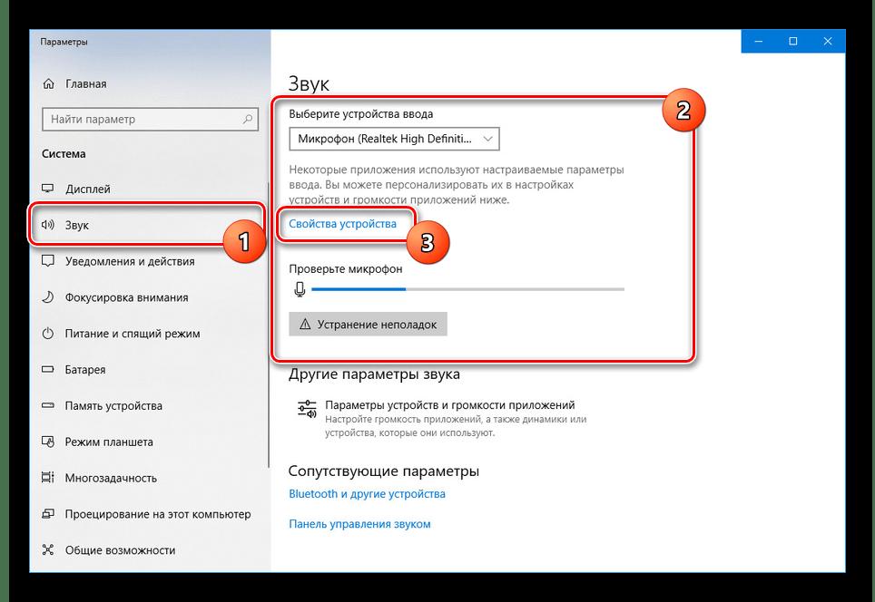 Переход к свойствам микрофона в Windows 10