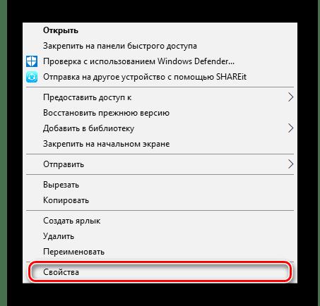 Переход к свойствам папки в Windows 10