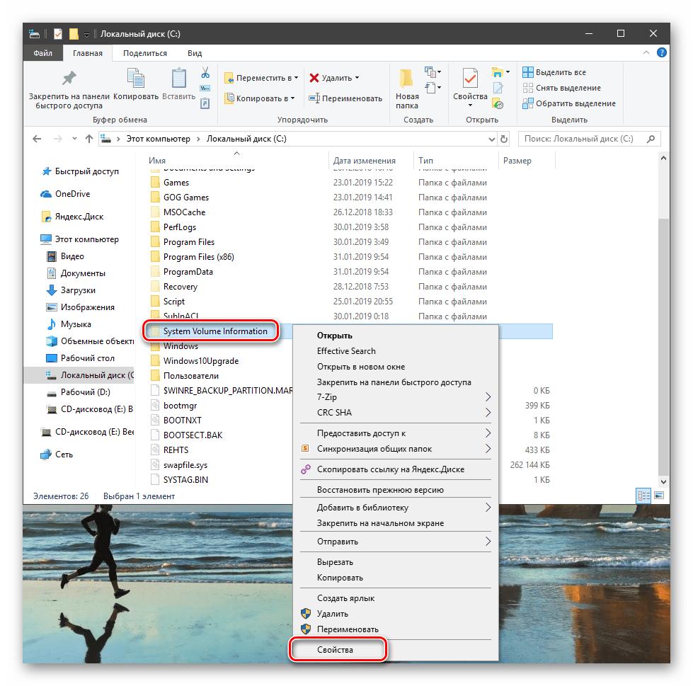 Переход к свойствам системной папки в Windows 10