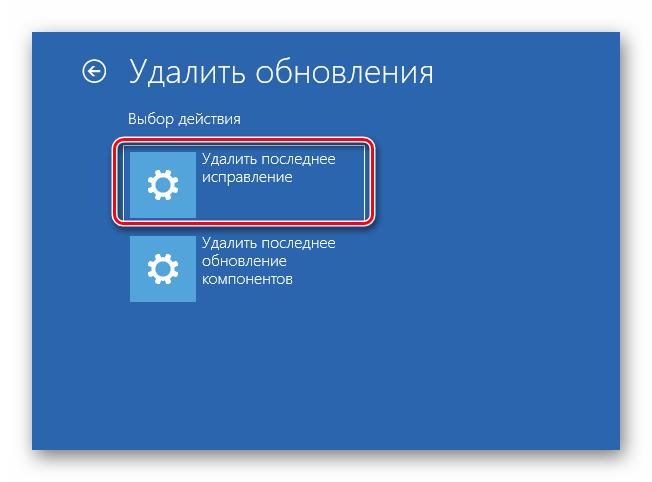 Переход к удалению исправлений в среде восстановления Windows 10