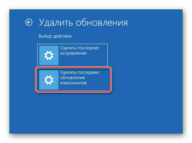 Переход к удалению обновлений в среде восстановления Windows 10