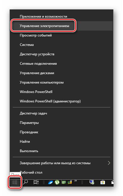 Переход к управлению электропитанием из системного контекстного меню в windows 10
