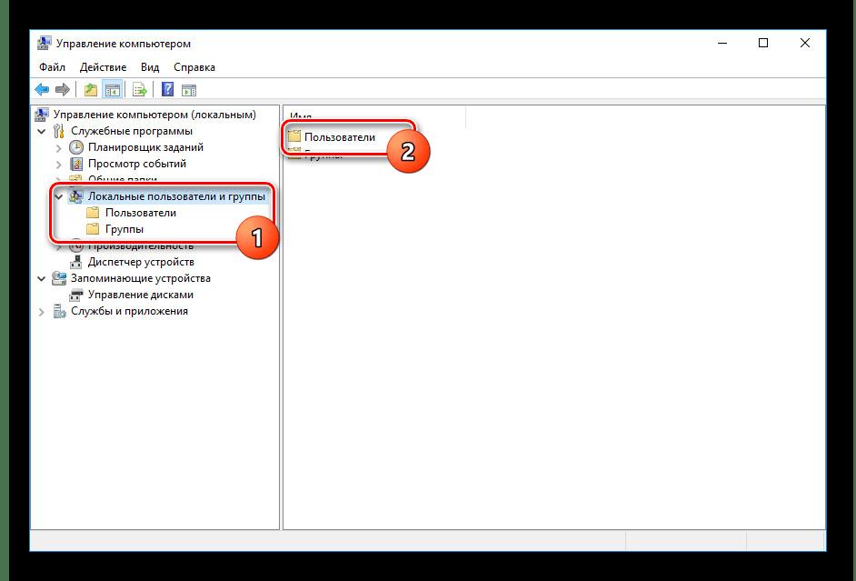 Переход к управлению пользователями в Windows 10