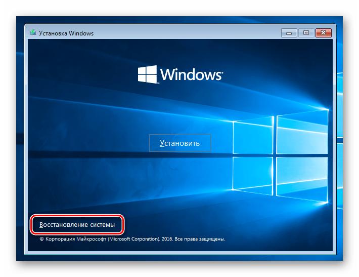 Переход к восстановлению системы после загрузки с установочного диска с Windows 10