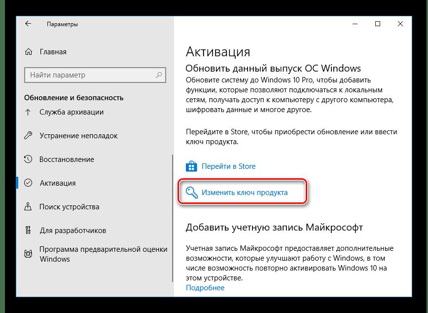Переход к вводу ключа активации Windows 10