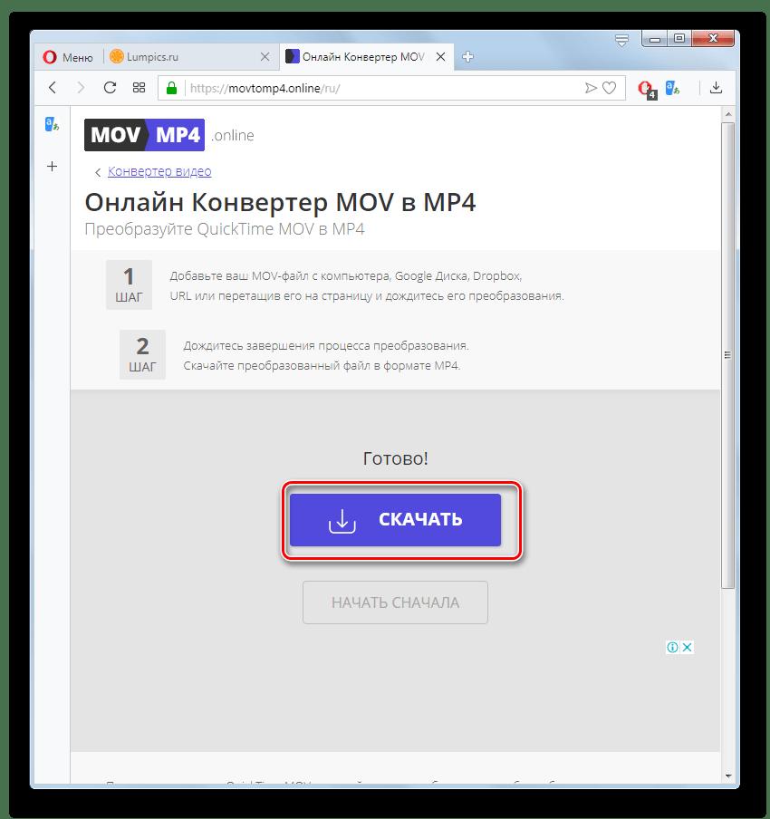Переход к загрузке видеофайла в формате MP4 на компьютер на сайте MOVtoMP4 в браузере Opera