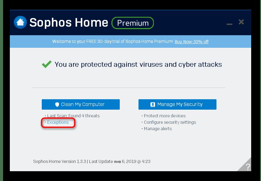 Переход в Исключения в Sophos Home