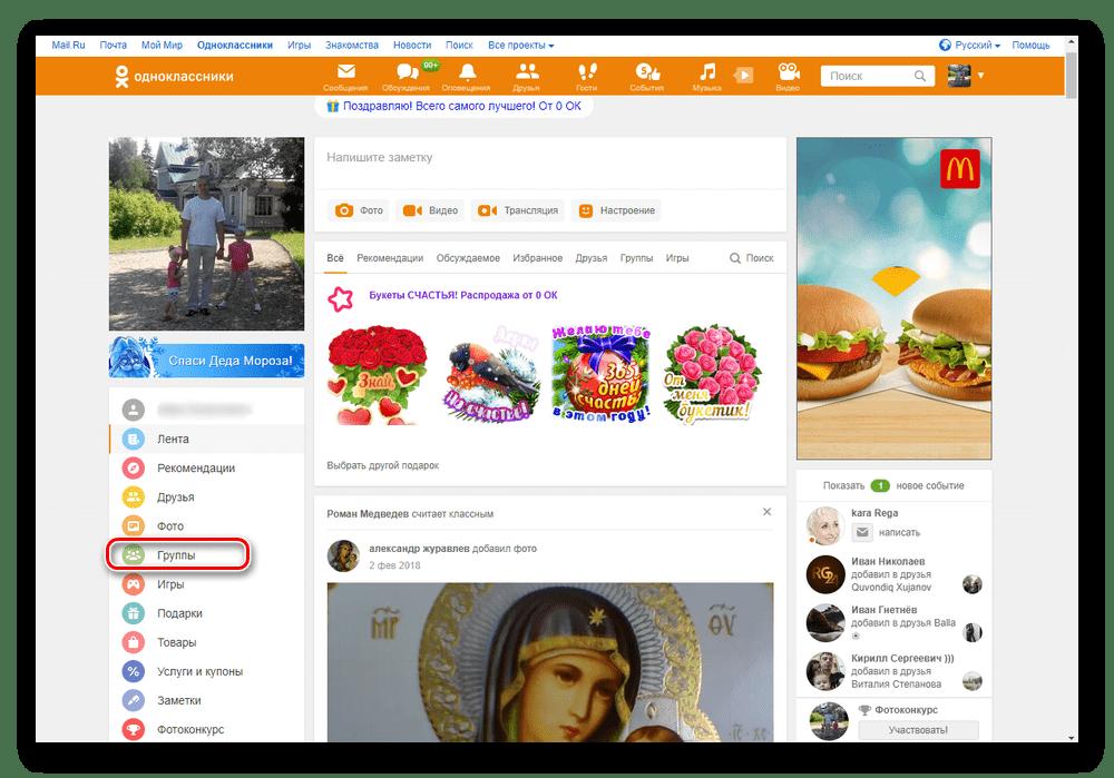 Переход в группы на сайте Одноклассники