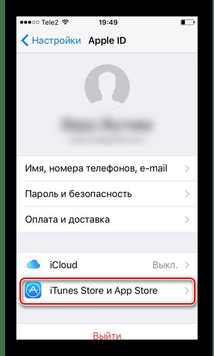 Переход в iTunes Store и App Store для отмены подписки на iPhone