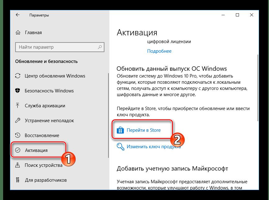 Переход в магазин для покупки лицензии Windows 10
