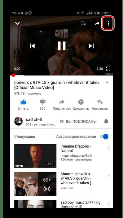Переход в меню настроек видео в мобильном приложении YouTube