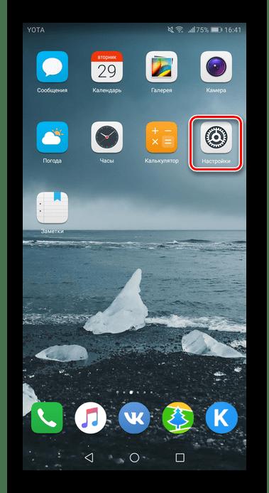 Переход в настройки устройства для поиска приложения Play Market