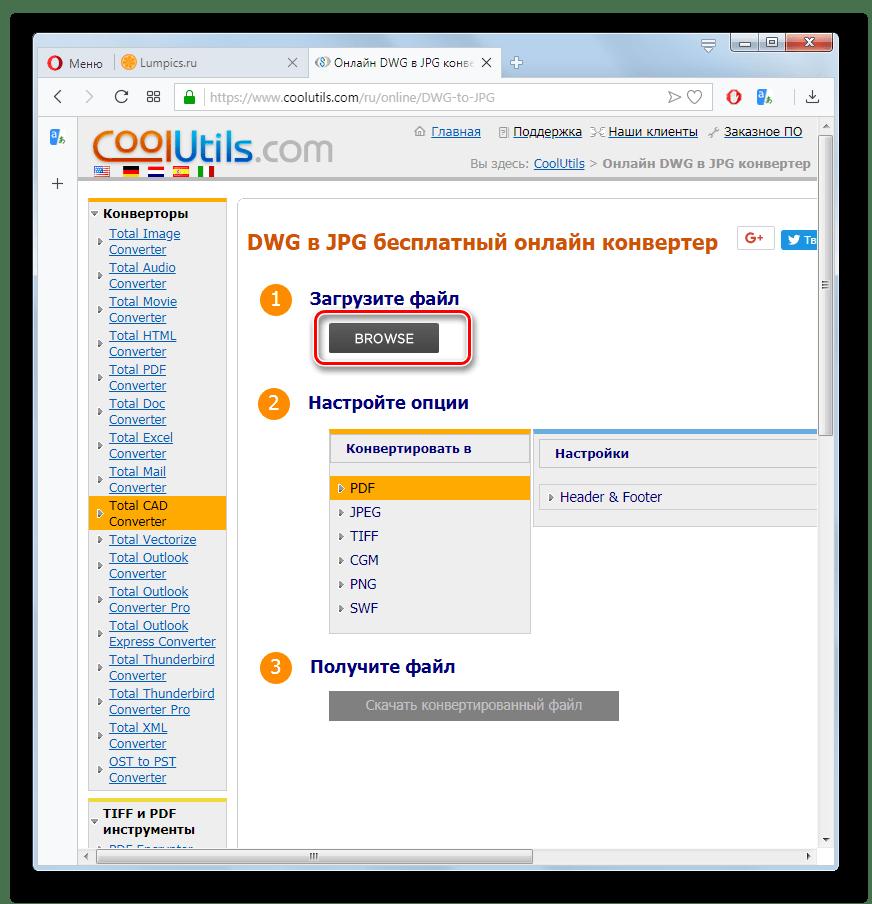 Переход в окно выбора файла на сервисе CoolUtils в браузере Opera