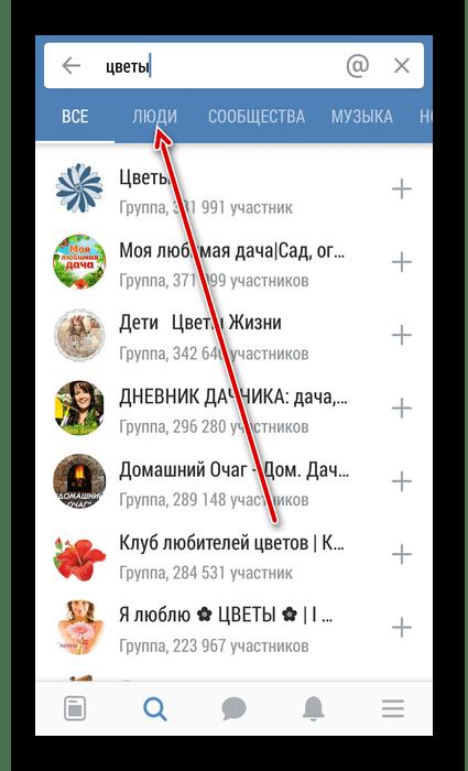 Переход в поиск людей в приложении ВКонтакте