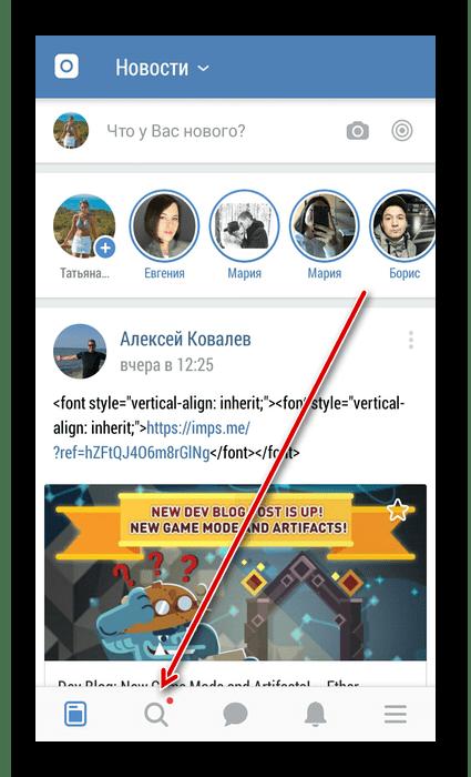 Переход в поиск в приложении ВКонтакте