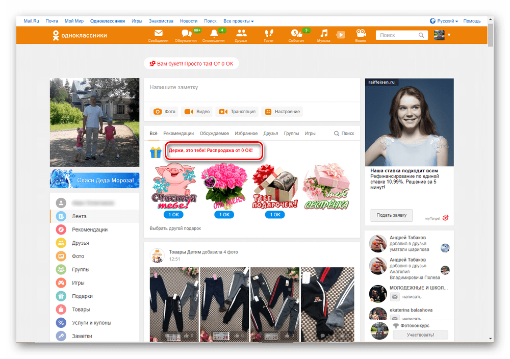 Переход в распродажу на сайте Одноклассники