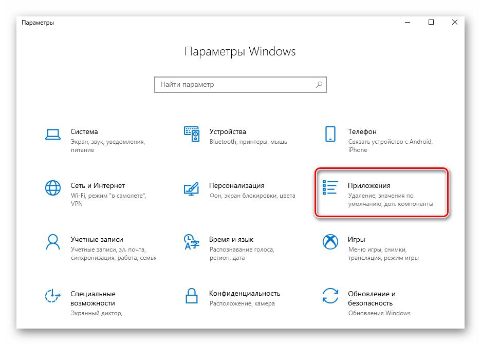 Переход в раздел Приложения из окна параметров Windows 10