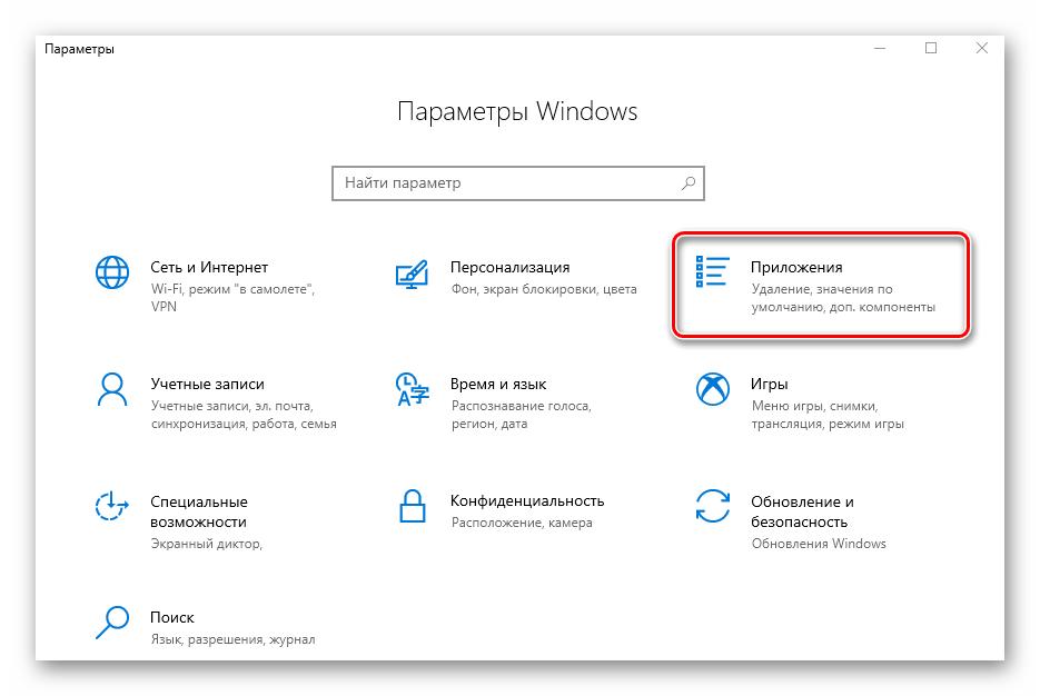Переход в раздел Приложения в окне параметров Windows 10