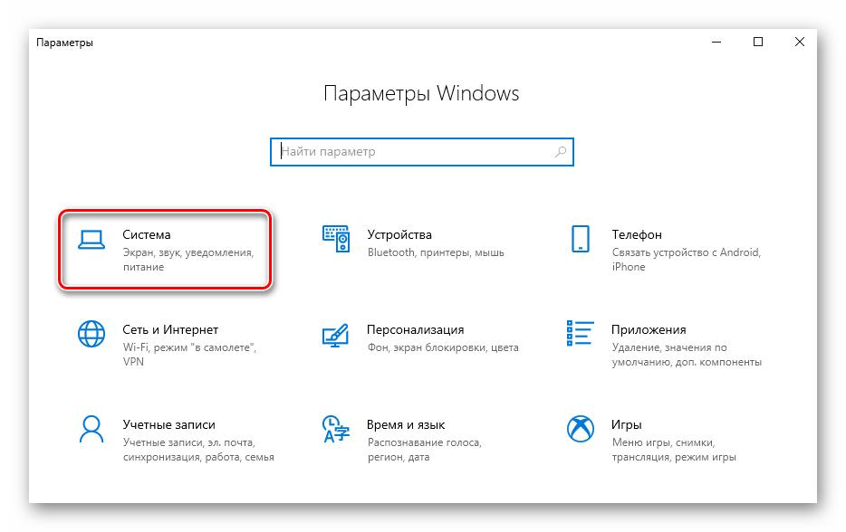 Переход в раздел Система в основных Параметрах Windows 10