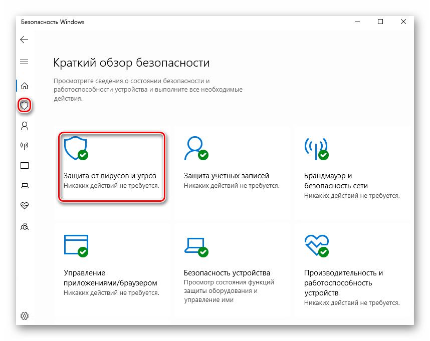 Переход в раздел Защита от вирусов и угроз в Windows 10