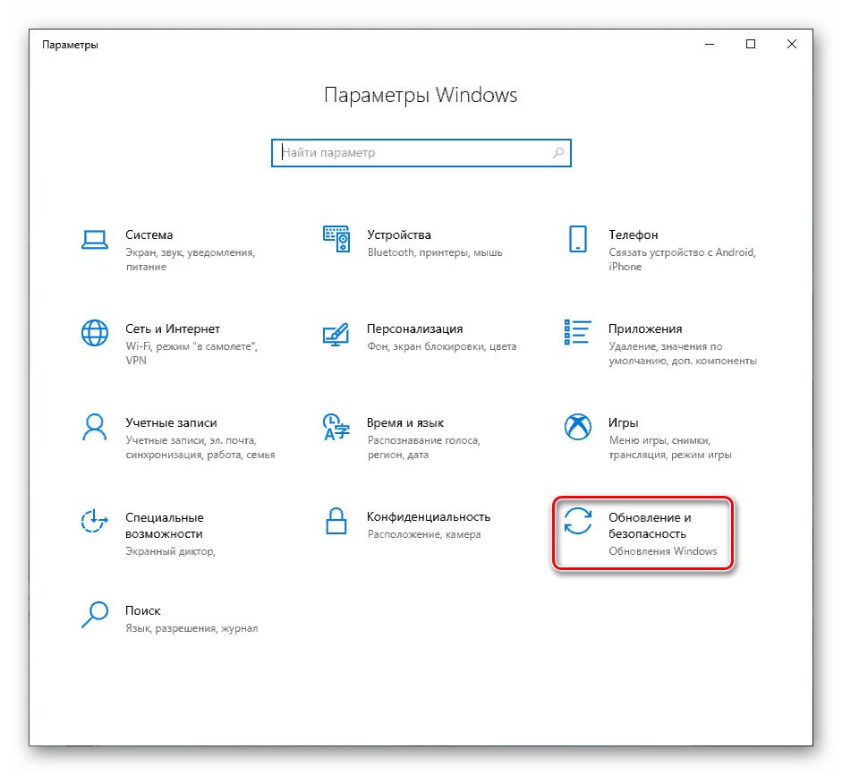 Переход в раздел обновлений и безопасности в параметрах Windows 10