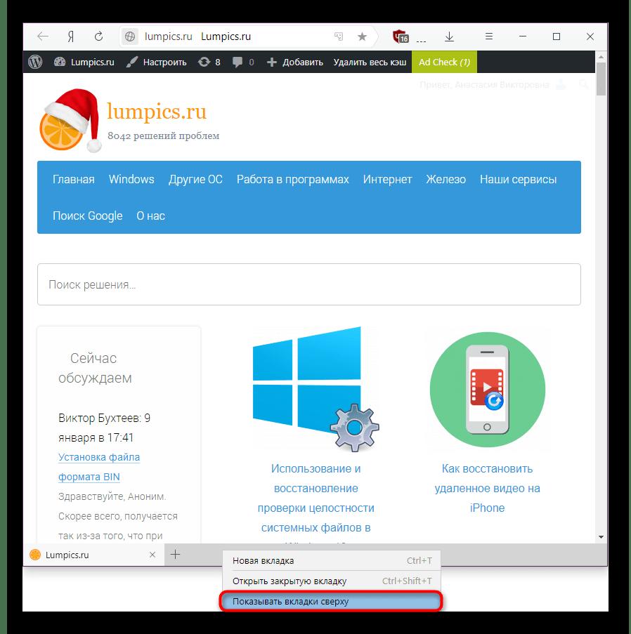 Перемещение панели вкладок снизу наверх в Яндекс.Браузере