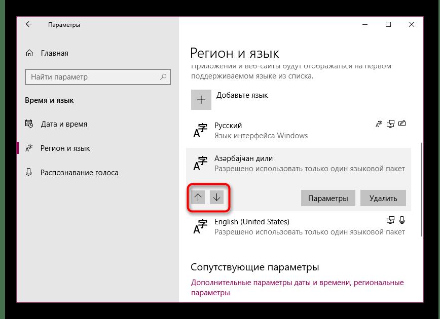 Переместить поддерживаемый язык вверх в Windows 10