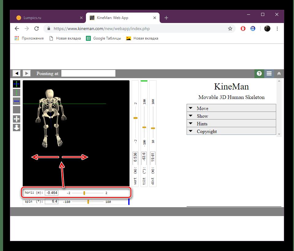 Переместить скелет влево или вправо на сайте KineMan