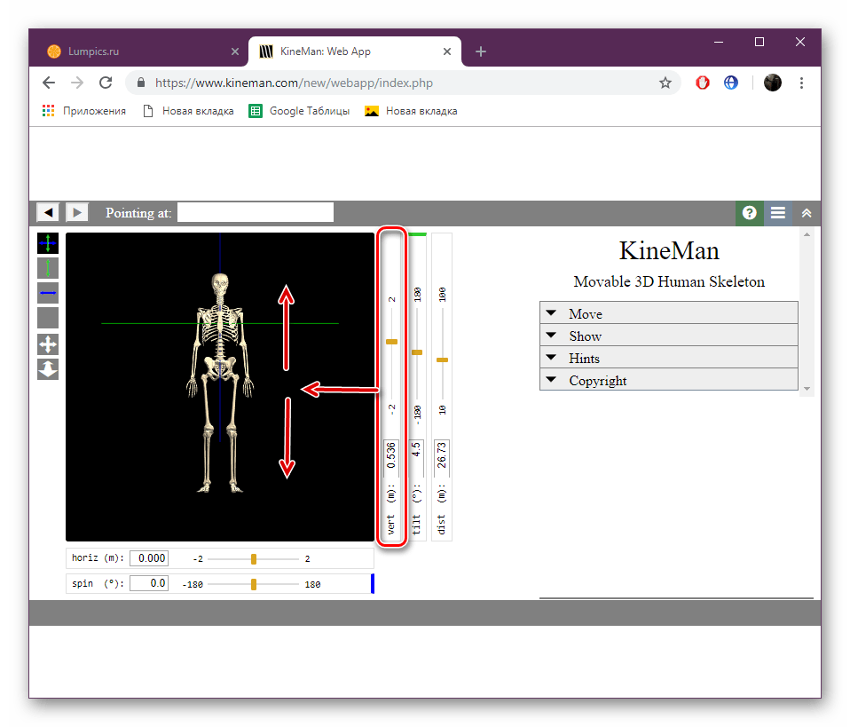 Переместить скелет вверх и вниз KineMan