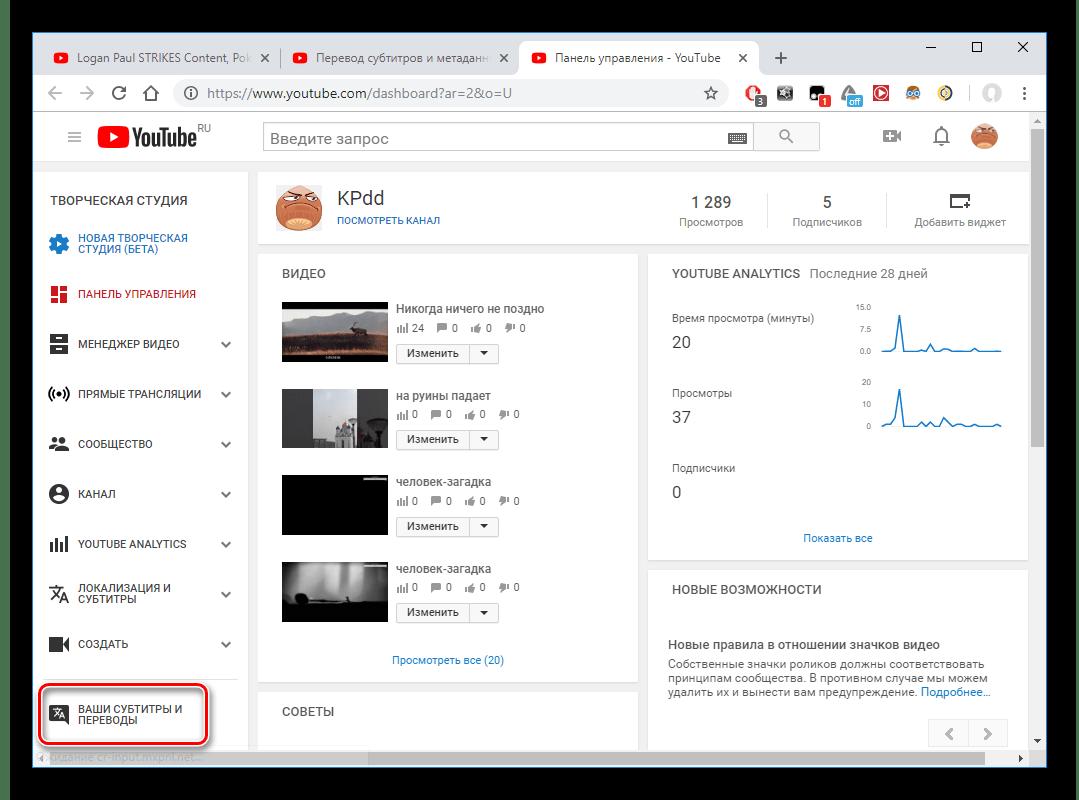 Переводы и субтитры пользователя на YouTube