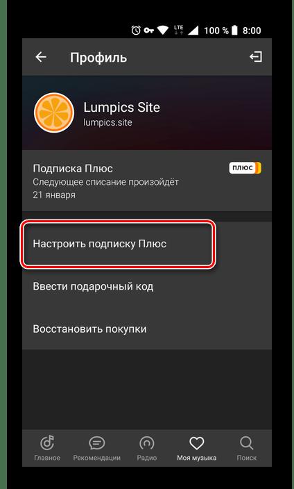 Перейти к настройке подписки в приложении Яндекс.Музыка для Android
