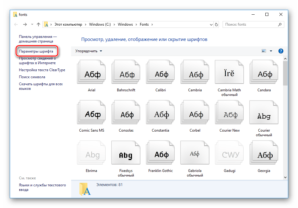 Перейти к параметрам шрифтов в Windows 10