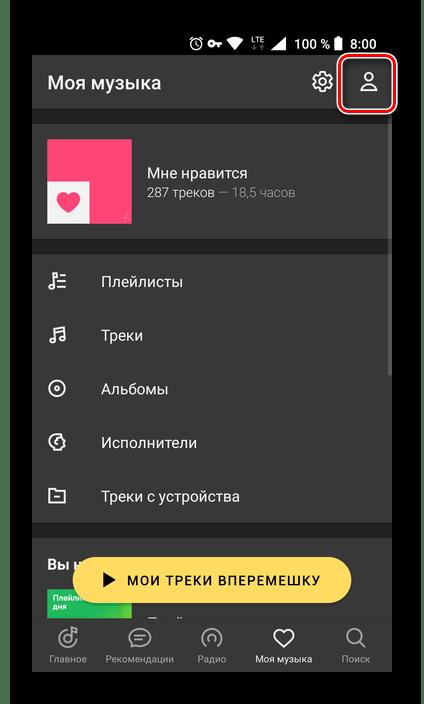 Перейти к просмотру сведений о профиле в приложении Яндекс.Музыка для Android