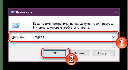 Перейти к редактированию реестра Windows 10