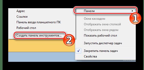 Перейти к созданию новой панели инструментов в Windows 7