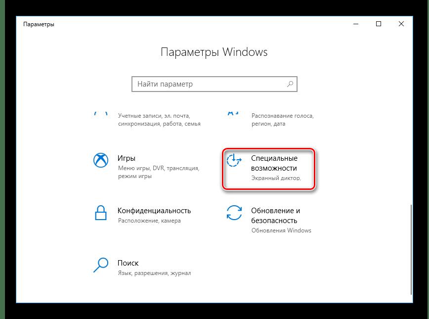 Перейти к специальным возможностям Windows 10