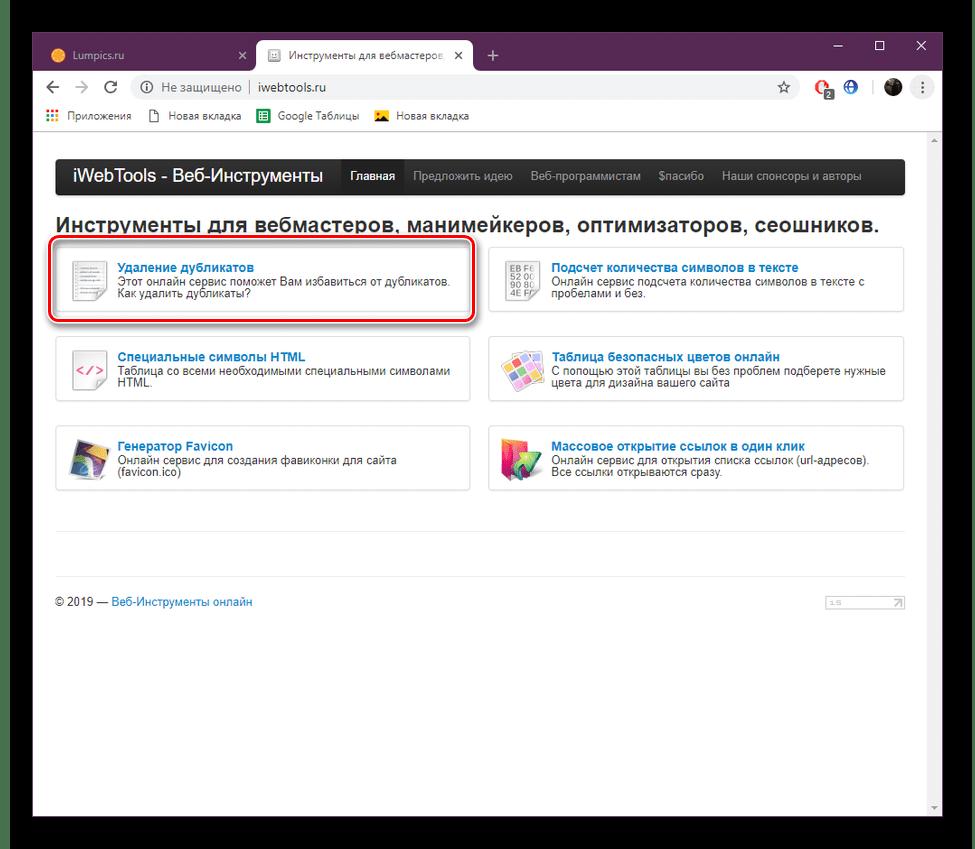 Перейти к удалению дубликатов на сайте iWebTools