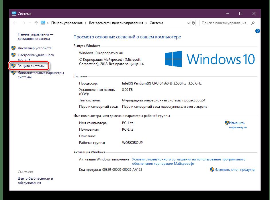 Перейти к защите системы Windows 10