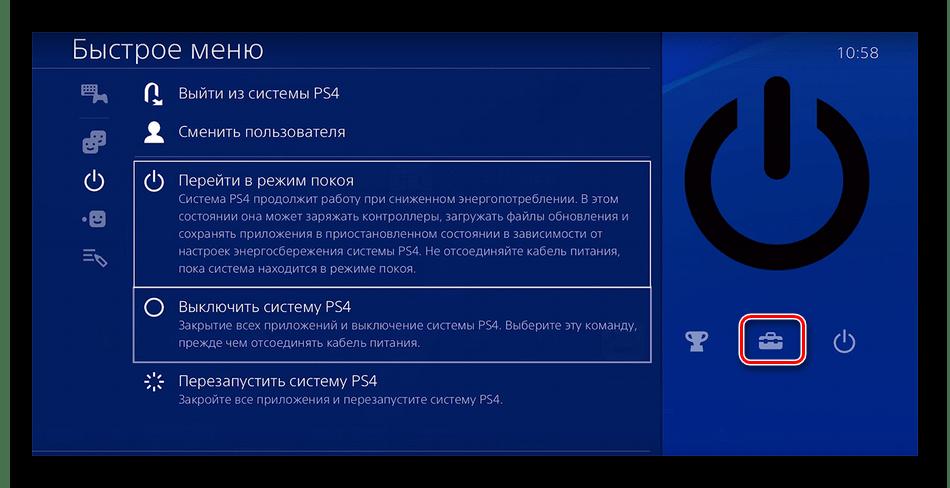 Перейти в настройки игровой приставки PS4