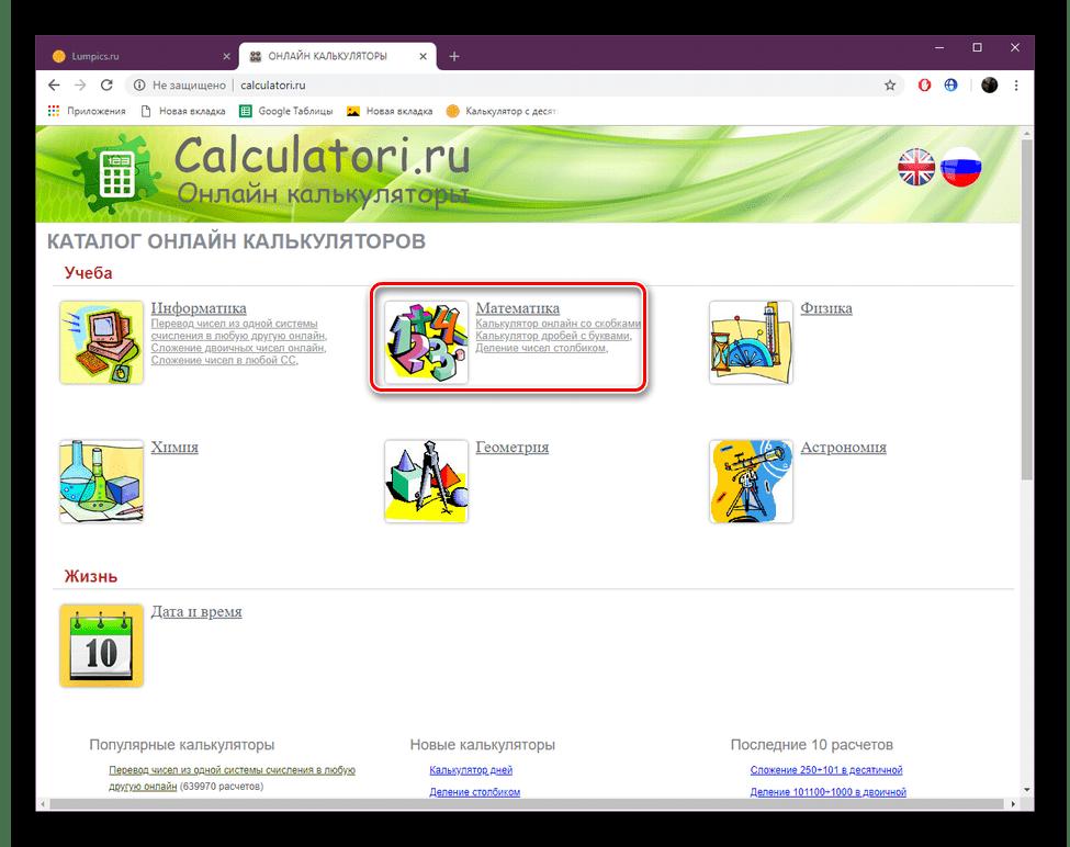 Перейти в раздел с математикой на сайте Calculatori