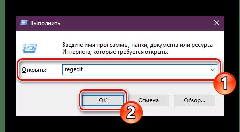Перейти в редактор реестра Windows 10