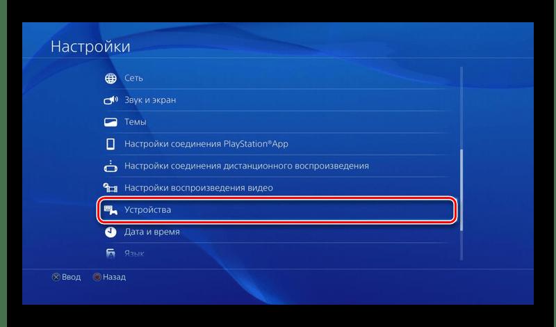 Перейти в устройства через настройки игровой приставки PS4