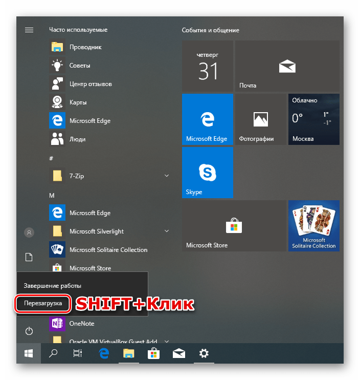 Перезагрузка операционной системы с особыми параметрами в Windows 10