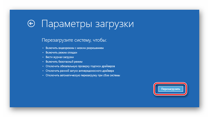 Перезагрузка перед настройкой параметров в Windows 10