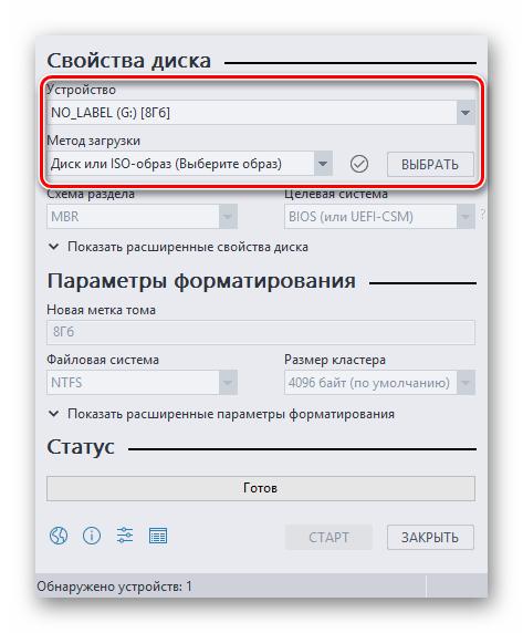 Первичные настройки программы Rufus при создании загрузочной флешки Windows 10