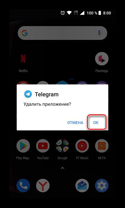 Подтвердение удаления с главного экрана или меню приложения Telegram для Android