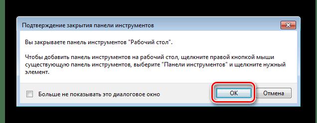 Подтвердить удаление панели инструментов в Windows 7