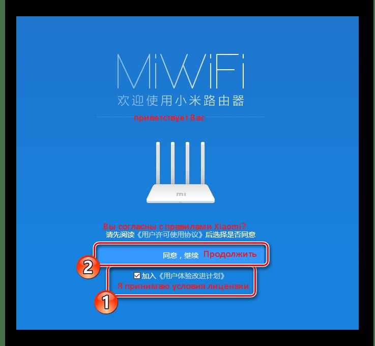 Подтвердить условия лицензионного соглашения для роутера Xiaomi Mi 3G