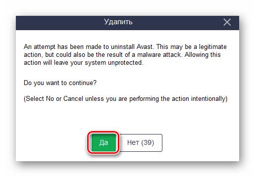 Подтверждение деинсталляции Avast через штатное средство Windows 10