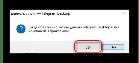 Подтверждение деинсталляции мессенджера Telegram в Windows 10